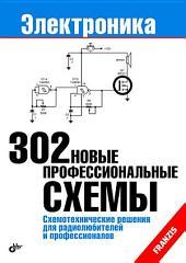 302 новые профессиональные схемы: схемотехнические решения для радиолюбителей и профессионалов : [пер. с нем.]