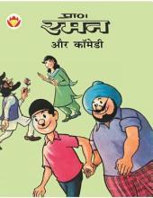 Raman Comedy Hindi