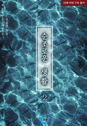 [BL] 순조로운 생활 2 (완결)