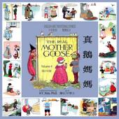 01 - The Real Mother Goose, Volume 4 (Traditional Chinese): 真鵝媽媽(四)(繁體)