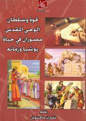 قوة وسلطان الوحى المقدس مصوران فى حياة يوشيا وزمانه