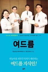 여드름(33인의 피부전문가가 집필한 하늘마음 피부질환 총서 5편): 33인의 피부전문가가 집필한 하늘마음 피부질환 총서 5편