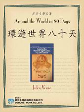 Around the World in 80 Days (環遊世界八十天)