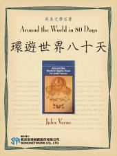 Around the World in 80 Days (環遊世界八十天)