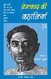 प्रेमचन्द की कहानियाँ - 28 (Hindi Sahitya): Premchand Ki Kahaniya - 28 (Hindi Stories)