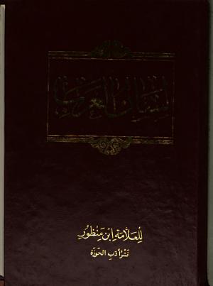 Lis  n al   Arab PDF