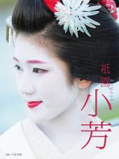 フォト&エッセイ 「祇園 小芳」 (ジグノシステムジャパン)