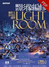 關於影像編修 : 攝影人你可以選擇Lightroom (900萬網友點擊推薦狂推必學 )(電子書)