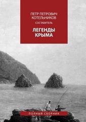 Легенды Крыма. Полный сборник