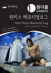 Onederful One Piece Memorial Log : Kidult 101 Series 02: 원더풀 원피스 메모리얼로그 : 키덜트 101 시리즈 02