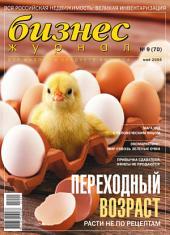Бизнес-журнал, 2005/09