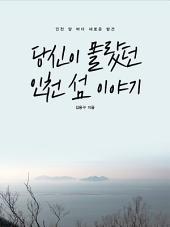 당신이 몰랐던 인천 섬 이야기: 인천 앞 바다 새로운 발견