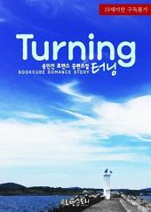 터닝 (Turning)