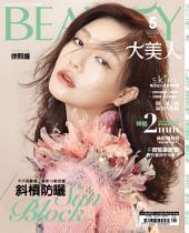 BEAUTY大美人NO.177 (2018年5月號)