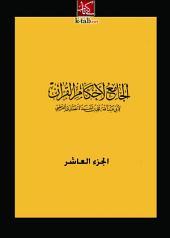 الجامع لأحكام القرآن الجزء العاشر