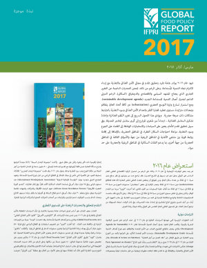 2017 Global food policy report  Synopsis in Arabic PDF