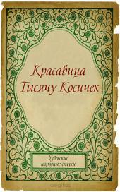 Красавица Тысячу Косичек