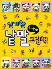 신기한낱말그림책03권(동사3)