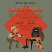 06 - Denslow's Mother Goose, Volume 4 (Simplified Chinese): 叮当鹅妈妈(四)(简体)