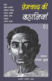 प्रेमचन्द की कहानियाँ - 01 (Hindi Sahitya): Premchand Ki Kahaniya - 01 (Hindi Stories)