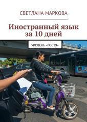 Иностранный язык за 10 дней. Уровень «Гостя»