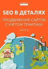 SEO в деталях: продвижение сайтов с учетом тематики. Часть II