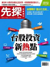 先探投資週刊1879期: Wealth Invest Weekly No.1879