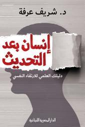 إنسان بعد التحديث: دليلك العليم للارتقاء النفسي