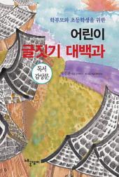 학부모와 초등학생을 위한 어린이 글짓기 대백과 - 독서감상문