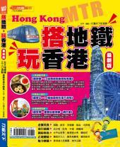 搭地鐵玩香港【最新版】