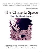 宇宙(うちゅう)を追いかけて 作者:ダグラス・ジェイ・ Chase to Space Japanese Version