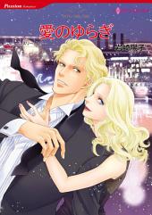 愛のゆらぎ: ハーレクインコミックス