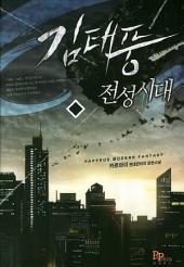 [세트] 김태풍 전성시대 (전10권/완결)