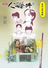 台北上午零時: 漫畫人間條件3