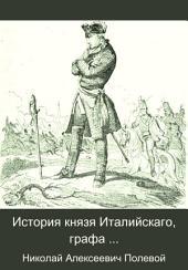 История князя Италийскаго, графа Суворова-Рымникскаго, генералиссимуса российских войск