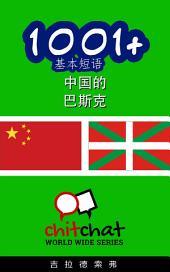 1001+ 基本短语 中国的 - 巴斯克