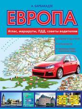 Европа: маршруты, ПДД, советы водителям. Атлас автодорог Европы 2016