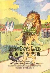 08 - Johnny Crow's Garden (Traditional Chinese Tongyong Pinyin with IPA): 烏鴉王的花園(繁體通用拼音加音標)