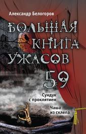 Большая книга ужасов – 59 (сборник)