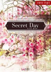 시크릿 데이 (Secret Day): 1권