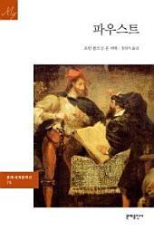 파우스트문예세계문학선 76