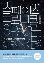 스페이스 크로니클: 우주 탐험, 그 여정과 미래