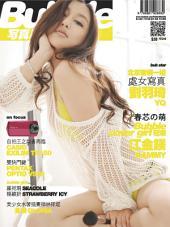 Bubble 寫真月刊 Issue 010