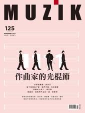 MUZIK 11月號 NO.125作曲家的光棍節