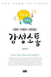 감성소통: 사람의 마음을 사로잡는