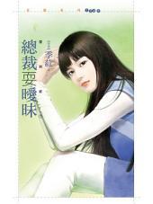 總裁耍曖昧【愛到底1】: 狗屋花蝶1249