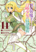 How Not to Summon a Demon Lord (Manga) Vol. 14