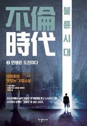 불륜시대 2 인생은 도전이다: 이원호 장편소설