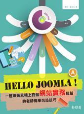 Hello Joomla!一起跟著累積上百個網站實務經驗的老師傅學架站技巧