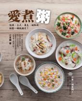 愛煮粥:經典、台式、養生、甜點粥,輕鬆一鍋就搞定!